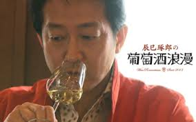 「辰巳琢郎のワイン番組」の画像検索結果