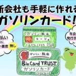 gasolinecard