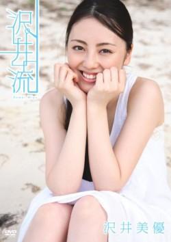 沢井美優の現在は?セーラームー...